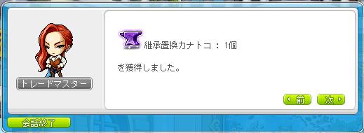 Maplestory_20140723_211314890