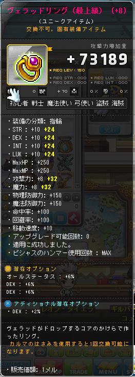 Maplestory_20140914_100431291