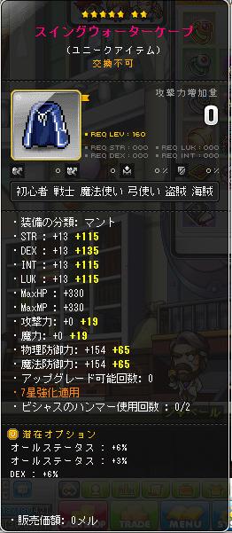 Maplestory_20141214_105735998